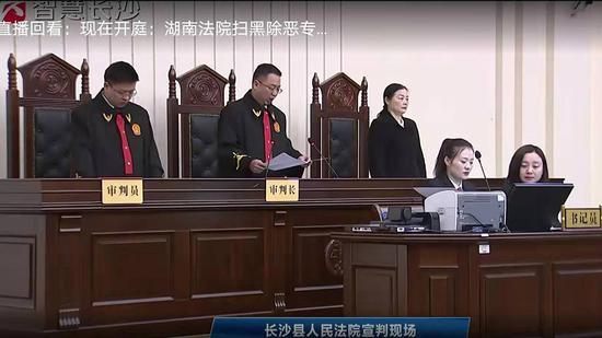 12月24日,湖南直播长沙县一起扫黑除恶案件庭审现场。 直播截图