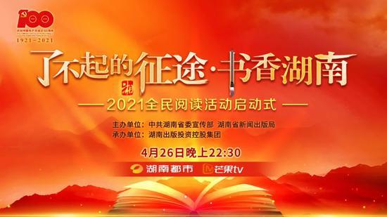 """汪涵来了!王跃文来了!文化大咖推广全民阅读、助力""""书香湖"""