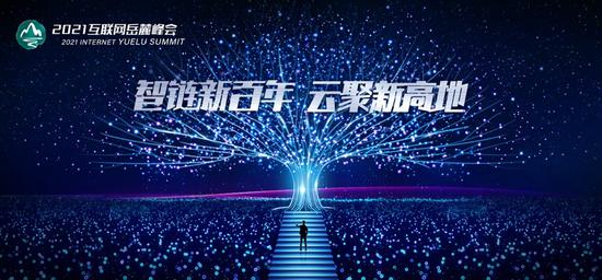 """打造""""互联网产业第五城"""",长沙为什么能?"""