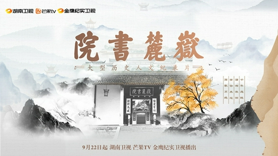 大型历史人文纪录片《岳麓书院》海报