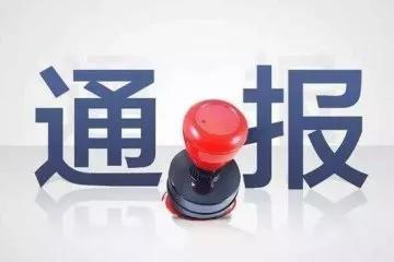 湖南一周4名处级干部被查 5人被开除党籍