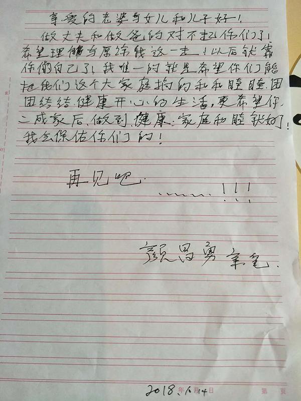 颜昌勇生前留下了四页遗书,有一页是写给妻子和儿女的。 受访者 供图