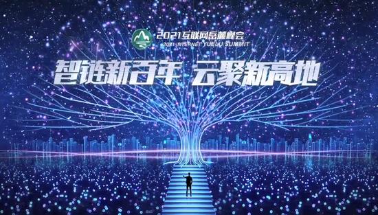 """2021互联网岳麓峰会聚焦新兴业态 为""""三高四新""""战略赋能增效"""