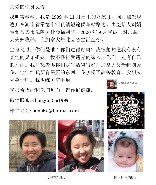 克莱尔请中国的朋友为翠翠写的寻亲公告。