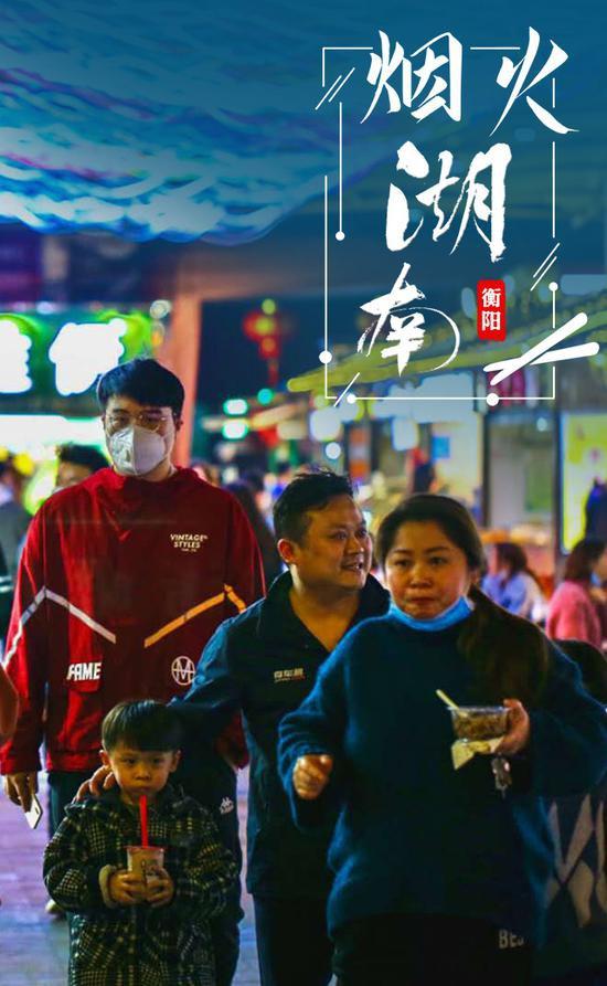 一口奶茶,一口小吃,衡阳市中山北路进步巷的夜晚,好嗨哟!张志伟 摄