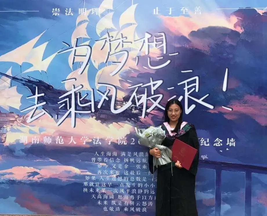 霍沭锦毕业照