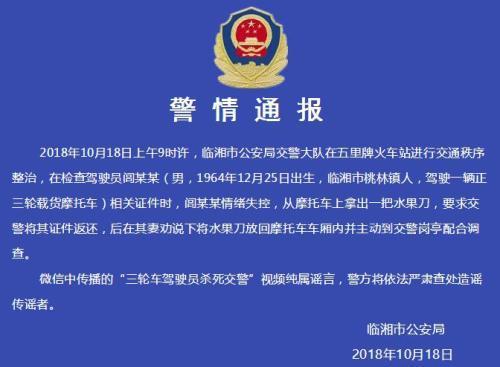 岳阳临湘三轮车驾驶员杀死交警?警方:系谣言