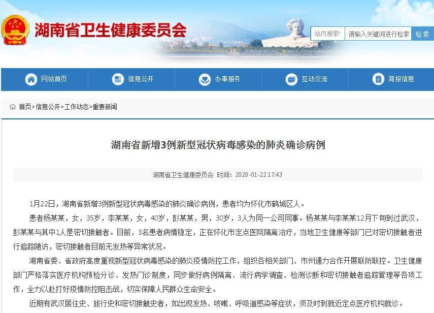 湖南省新增3例新型冠状病毒感染的肺炎确诊病例