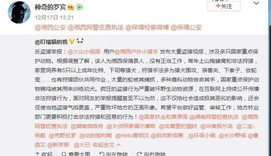 湘西男子网上炫耀猎捕野生动物被保靖警方查获
