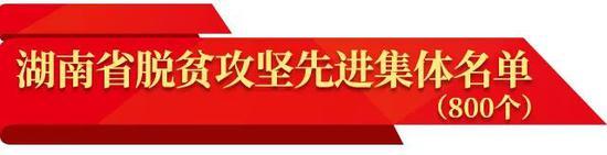 800个集体!湖南脱贫攻坚先进集体表彰名单公布