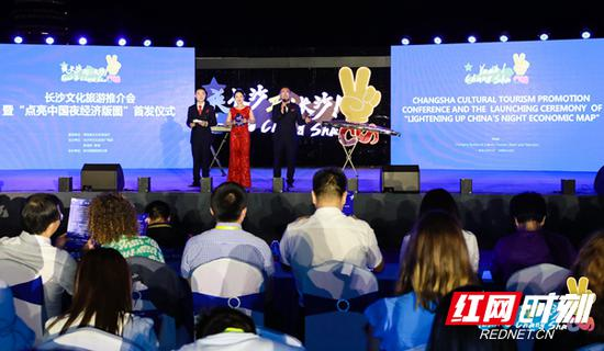 """9月26日晚,长沙文化旅游推介会暨""""点亮中国夜经济版图""""长沙首发仪式活动举行。"""