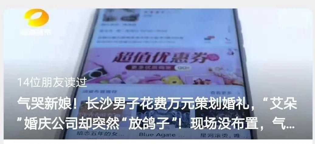 """长沙多对新人遭""""艾朵""""爽约 新娘感叹:浪漫婚礼变""""乡村派对""""!"""