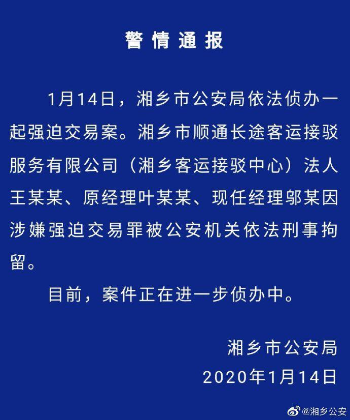 """湖南湘乡长途汽车伙同黑店""""宰客""""后续:3人被刑拘"""
