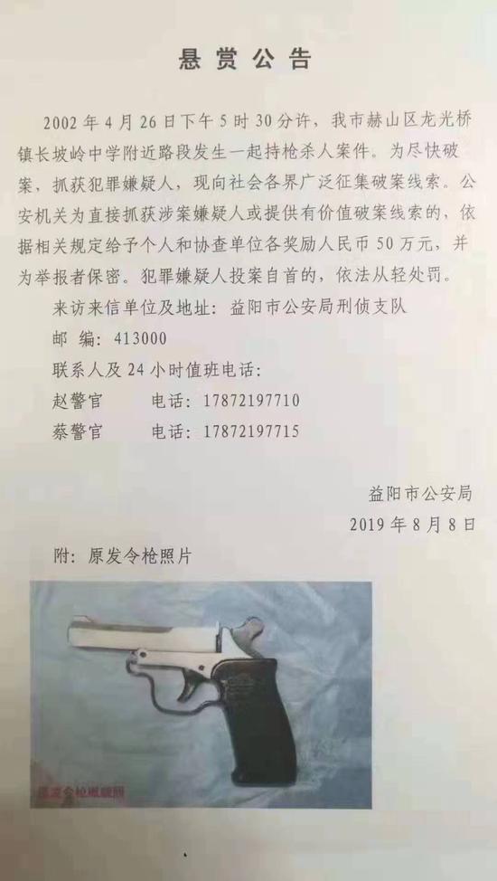 益阳公安悬赏50万征集李尚平被枪杀案线索