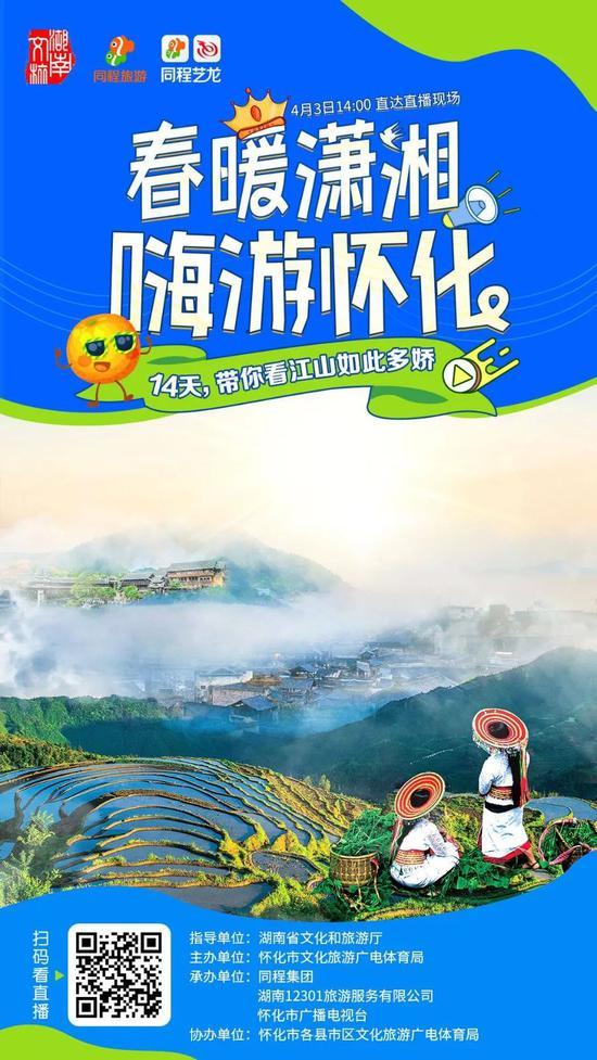 """4月3日14:00-21:00,怀化市举办的""""春暖潇湘 嗨游怀化""""文化旅游消费惠民直播活动,吸引超100万人次观看。"""