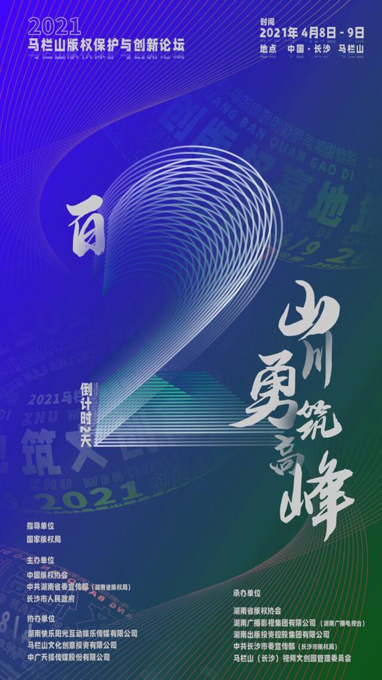 △2天后,一场中国视频文创版权领域有深度、有影响的行业盛会将在长沙启幕。