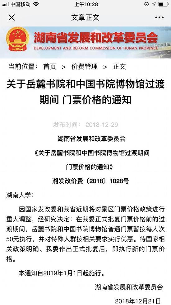 发改委有关岳麓书院票价发布的最新通知湖南省发改委官网截图