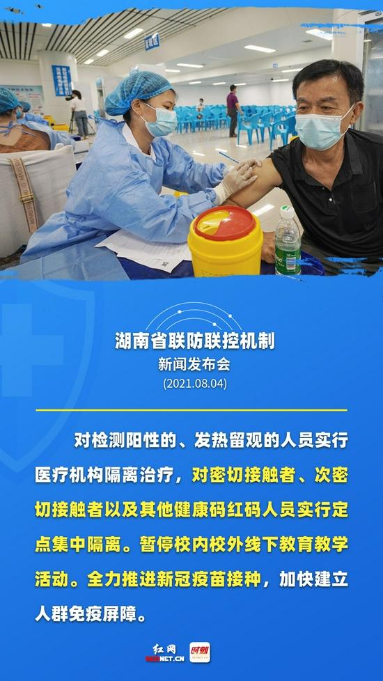 湖南:全省共接种新冠疫苗6781.7万剂次 2553万人完成了全程接