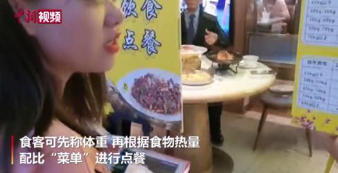 为杜绝浪费,长沙一餐饮店推行先称体重再点餐,网友:称完可能没心情吃饭