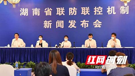 湖南省召开联防联控机制新闻发布会