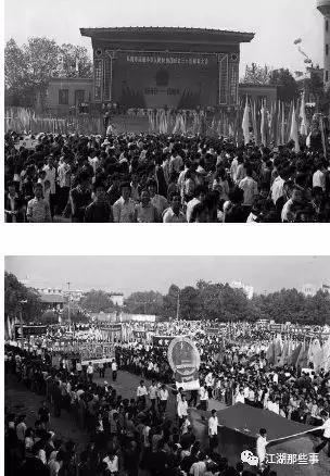 图为1984年岳阳市庆祝中华人民共和国成立三十五周年大会