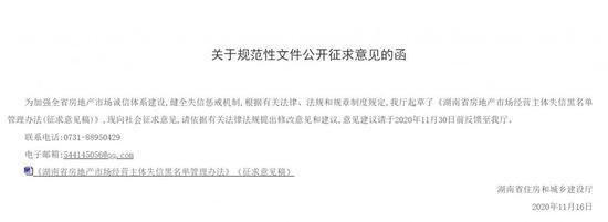 注意了!在湖南拒绝购房者用公积金贷款,房企将被列入失信黑名单