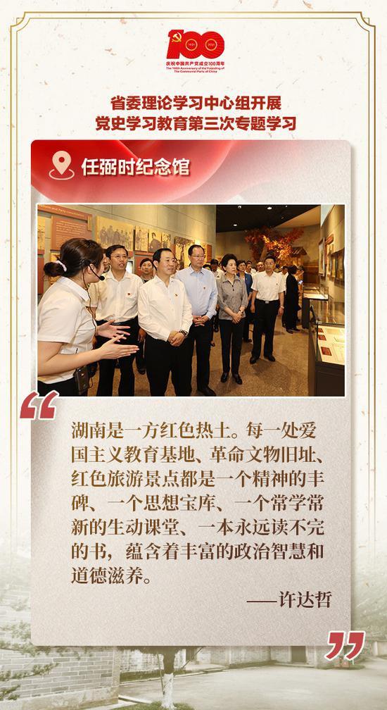 许达哲:湖南是一方红色热土,蕴含着丰富的政治智慧和道德滋