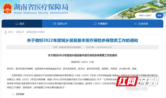 湖南发布《关于做好2022年城乡居民基本医疗保险参保缴费工作的通知》