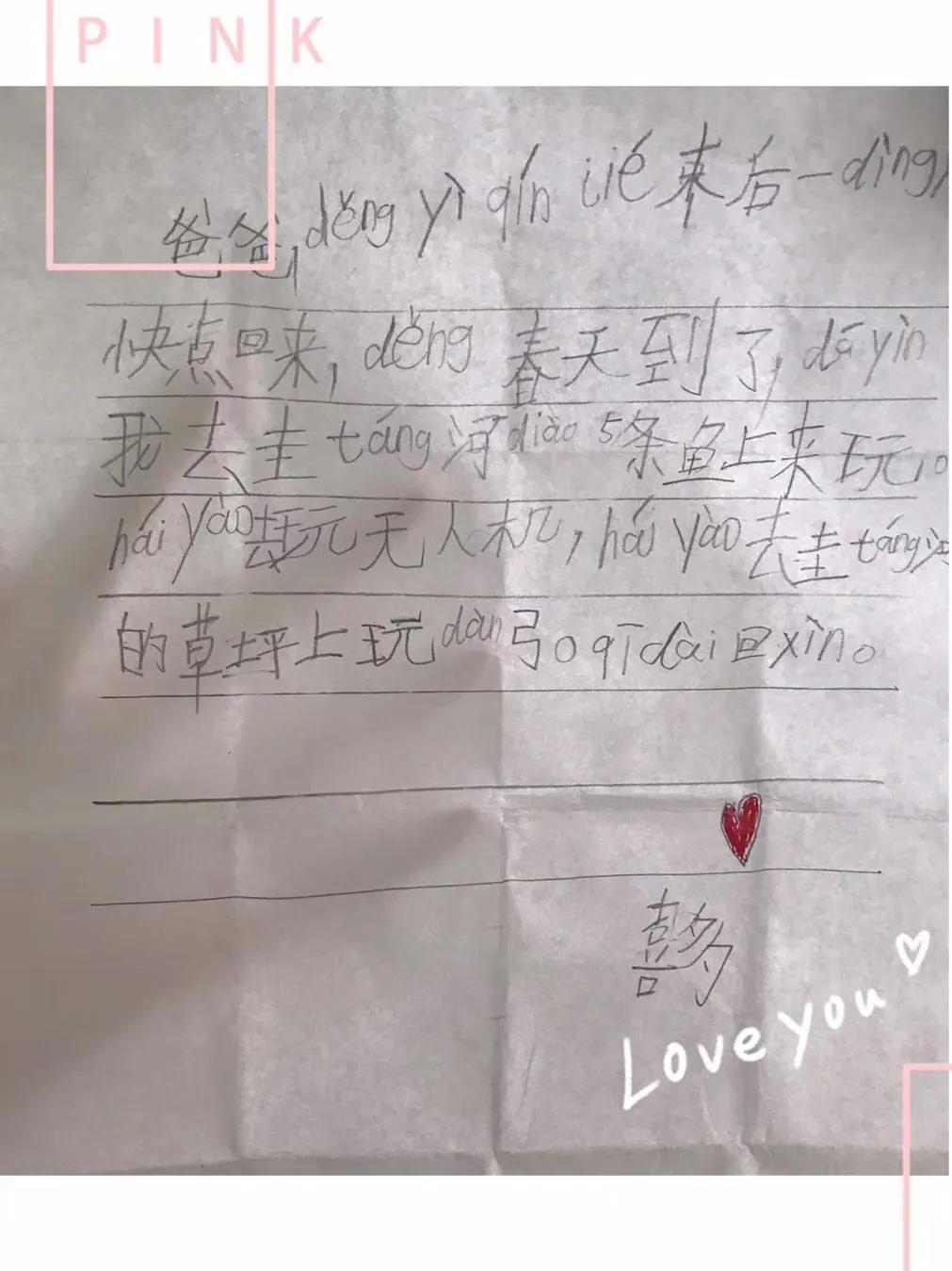 吴辉与儿子的手写信
