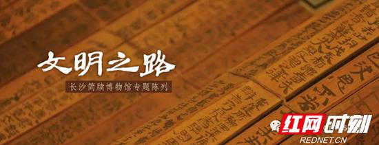 """长沙简牍博物馆""""五一""""持续开放 线上线下展览不停"""