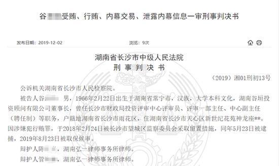 湖南投资原董事长违规聘高管 2人联手内幕交易赚千万