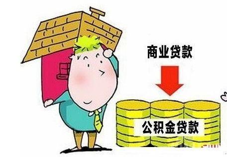 """湖南省直公積金出臺""""組合貸""""新政減輕購房經濟壓力"""