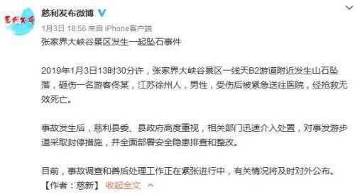 湖南省张家界市慈利县政府官方微博截图。