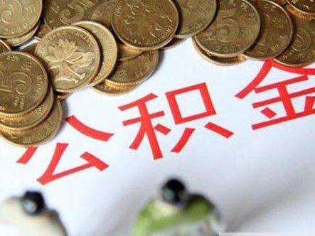 湘西州住房公积金最高月缴存额上调至3724元