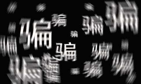 郴州桂阳女子涉嫌诈骗60余万元,已被警方刑拘