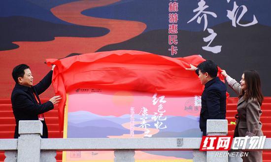 新版本的湖南红色文化旅游惠民卡首发 扫码即可入园