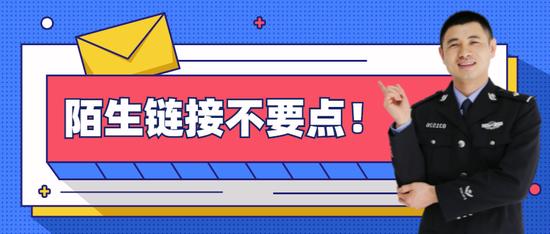 【集打突出犯罪·株洲】株洲公安为你考后防诈预警