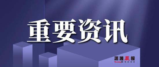 湖南第三批国家集采正式实施,55 种药品降幅超 53%