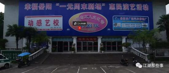 岳阳市工人文化宫实景图