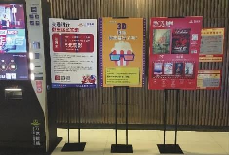 长沙某影院的公示牌上注明,观看3D电影时需自备3D眼镜。实习生 蒋小雯 摄