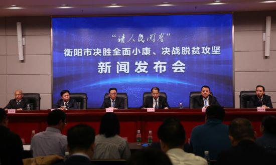 新闻发布会现场。衡阳县宣传部供图