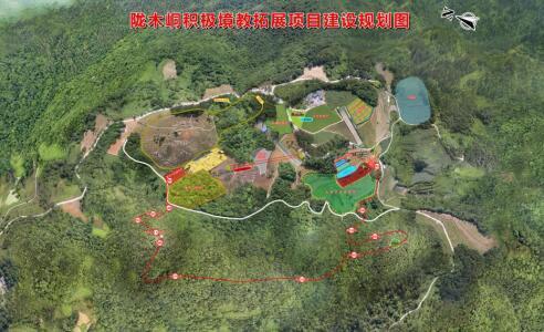 陇木峒积极境教拓展项目建设规划图。