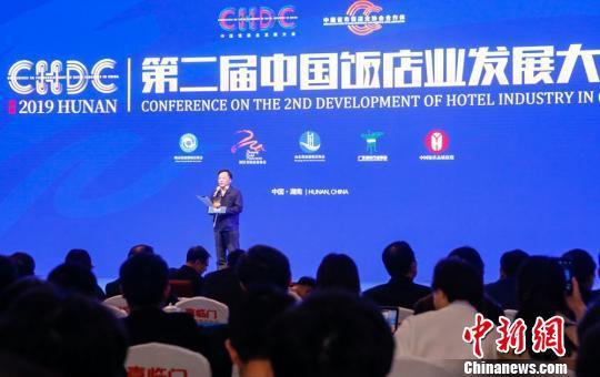 第二届中国饭店业发展大会在湖南长沙启幕。主办方供图