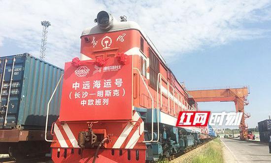 """""""湘欧快线""""长沙-明斯克""""中远海运""""号中欧班列发车。"""