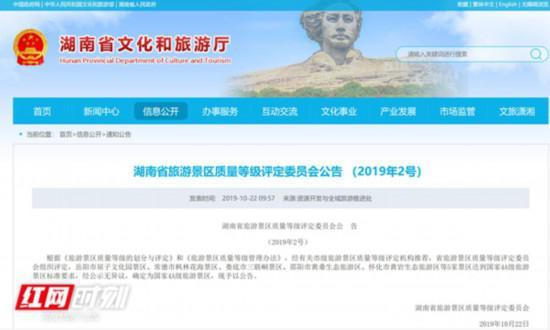 湖南省旅游景区质量等级评定委员会公告。