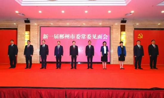 新一届郴州市委领导班子选举产生