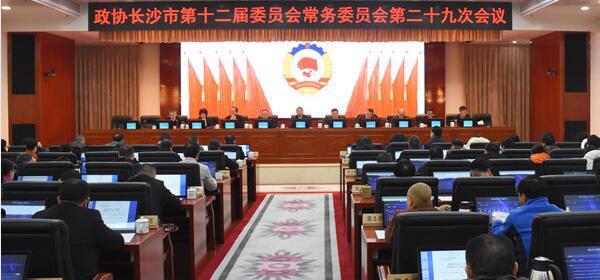 政协长沙市第十二届委员会第五次会议于2021-01-20至1月20
