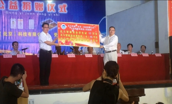 衡阳举行北斗智能安全学生证、老年卡公益捐赠仪式