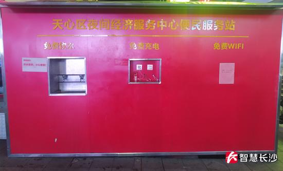 图为天心区夜间经济服务中心设立在黄兴路步行街中心广场的便民服务站,游客可在这里给手机免费充电、免费饮水、免费WIFI上网。(剑裘 摄)