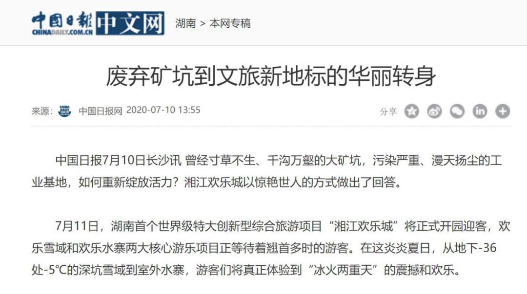 """▲中国日报中文网报道中,将之形容为""""长沙旅游品牌项目中'最特别的存在'""""。"""